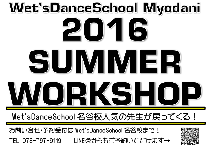 2016 SUMMER WORKSHOP