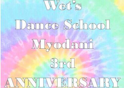 9/11(日)13:00スタート★3rd Anniversary @須磨PATIO