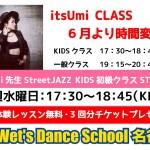 itsUmi CLASS - コピー