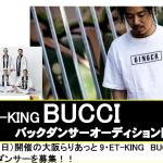ET-KING BUCCIオーディション - コピー