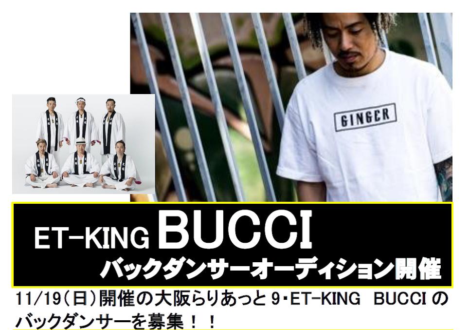 BUCCI(ET-KING)バックダンサーオーディション