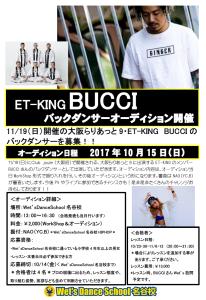 ET-KING BUCCIオーディション