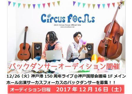 CircusFocasバックダンサーオーディション