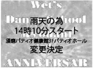 Wet'sDanceSchool Myodani 5th Anniversary雨天変更
