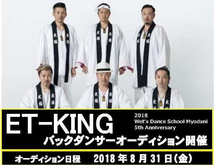 ET-KINGバックダンサーオーディション