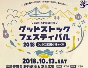 グッドストックフェスティバル2018