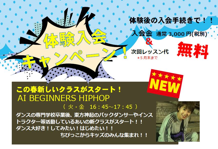 あい BEGINNERS HIPHOP